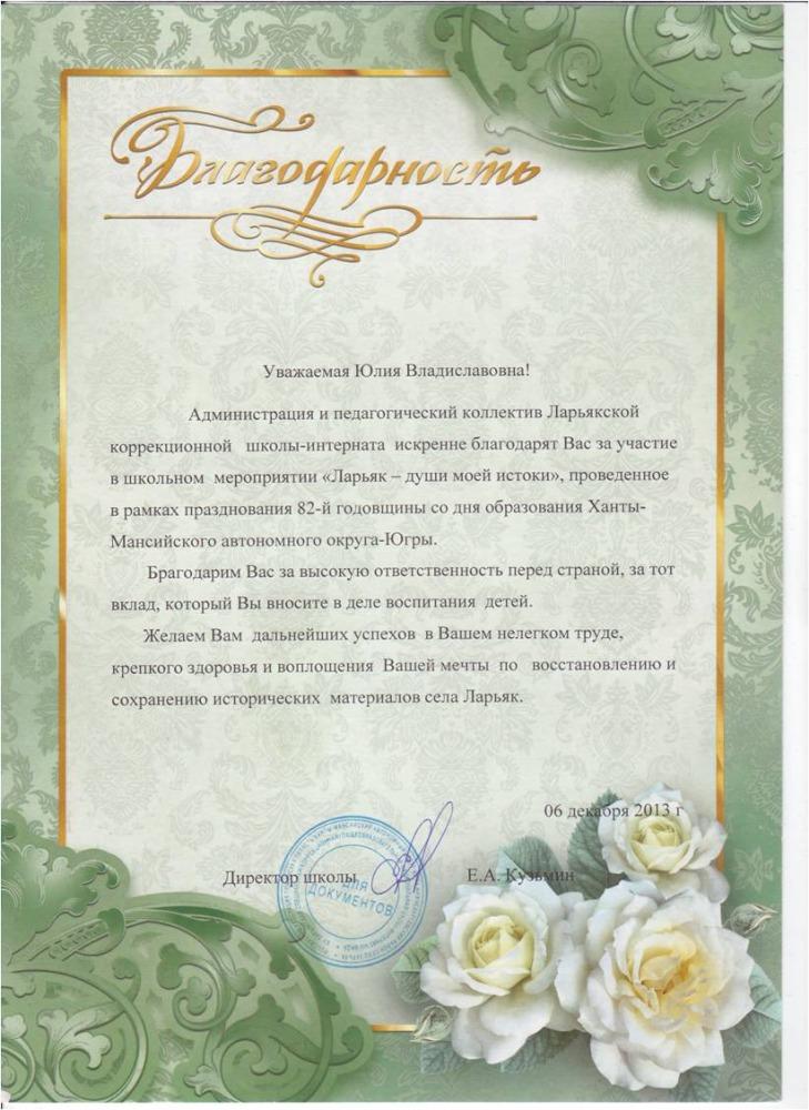 Самообразование Малая Родина Ларьяк  Состав комиссии по конкурсам